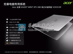 Acer 宏� GHOST WIN7 SP1 X86