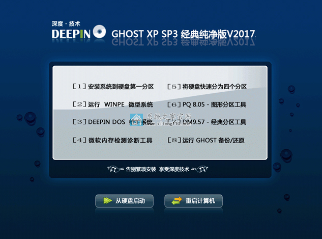 Ghost XP SP3下载