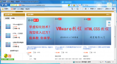 Internet Explorer 8 for WinXP 简体中文官方版